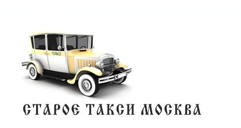 Старое такси Москва отзывы